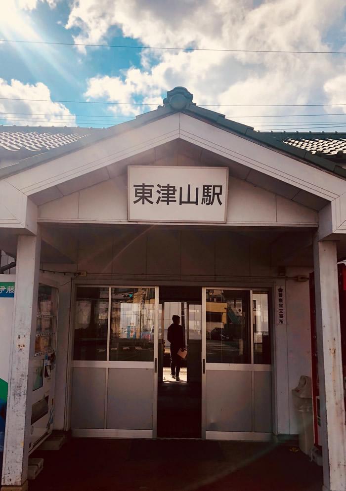 JR姫新線・因美線 東津山駅   岡...